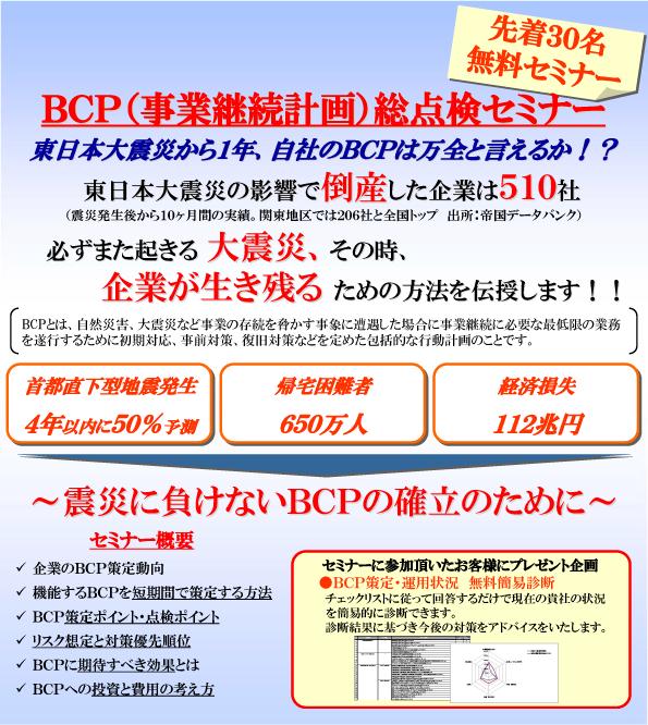 bcp11