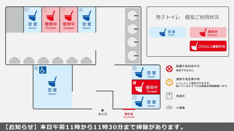 トイレIoTシステム 画面イメージ